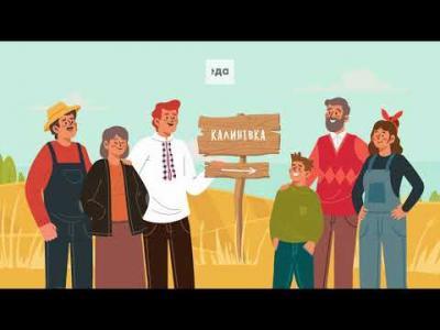Вбудована мініатюра для Про земельні відносини [2]