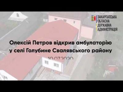 Вбудована мініатюра для Олексій Петров відкрив амбулаторію у селі Голубине, Свалявського району