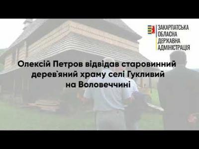 Вбудована мініатюра для Олексій Петров відвідав старовинний храм у с.Гукливий на Воловеччині