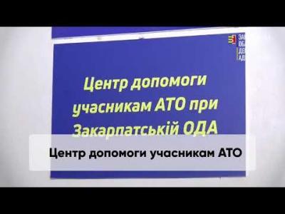 Вбудована мініатюра для Центр допомоги учасникам АТО/ООС